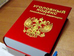 228 статья УК РФ